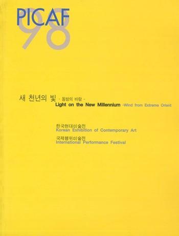 Pusan International Contemporary Art Festival 1998_Cover