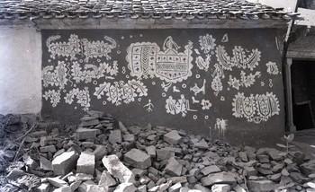 Mandana Paintings (1980)—Reel 34