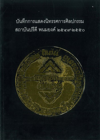 Records of Pridi Banomyong Institute Art Exhibitions 2006 - 2007_Cover