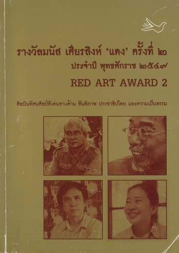 Red Art Award 2_Cover