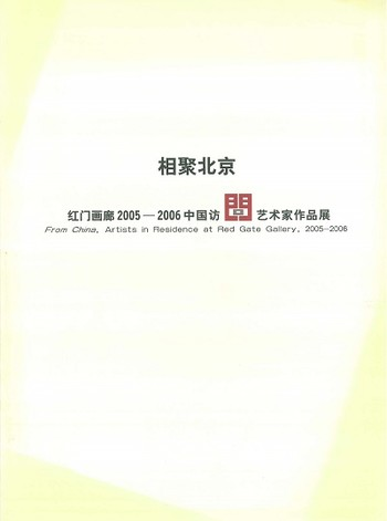 From China, Artists in Residence at Red Gate Gallery, 2005-2006
