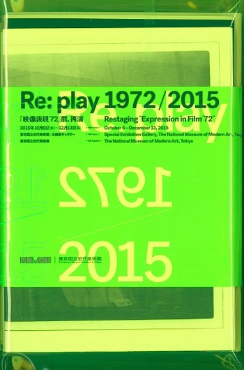 Replay 19722015_Cover