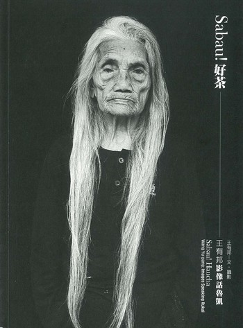 Sabau! Haucha Wang Yu-pang Images Speaking Rukai_Cover