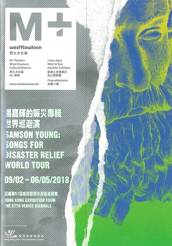 Samson Young Songs for Disaster Relief World Tour_Cover