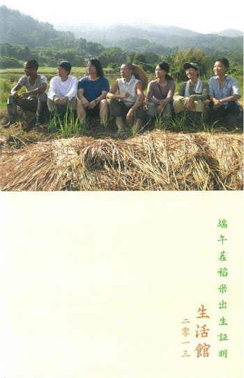 Sangwoodgoon 2013 Birth Certificate of Dragon Boat Festival Rice_Cover