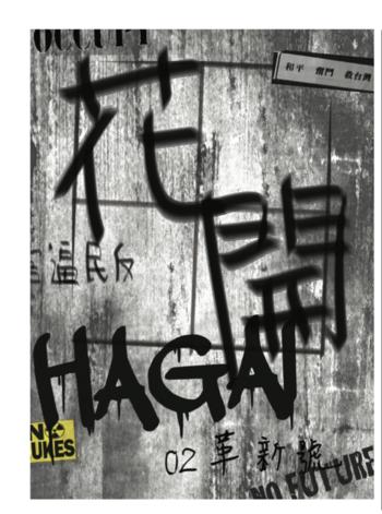 Hagai Independent Art Zine (Issue 2: Revolution)