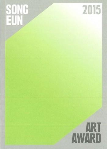 The 15th SongEun ArtAward Exhibition