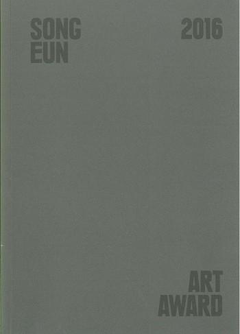 The 16th SongEun ArtAward Exhibition