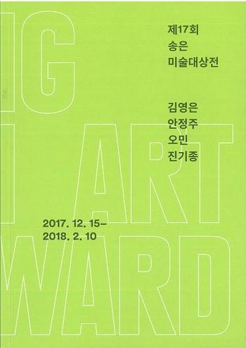 The 17th SongEun ArtAward Exhibition