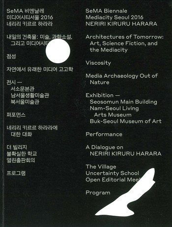 SeMA Biennale Mediacity Seoul 2016 NERIRI KIRURU HARARA_Cover