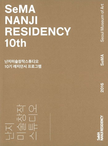 SeMA Nanji Residency 10th_Cover