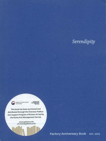 Serendipity: Factory Anniversary Book
