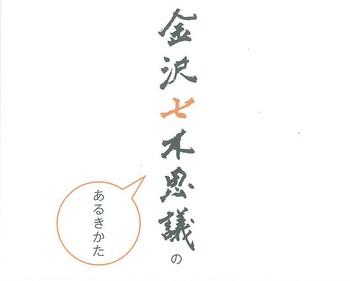 Seven Wonders of Kanazawa_Cover