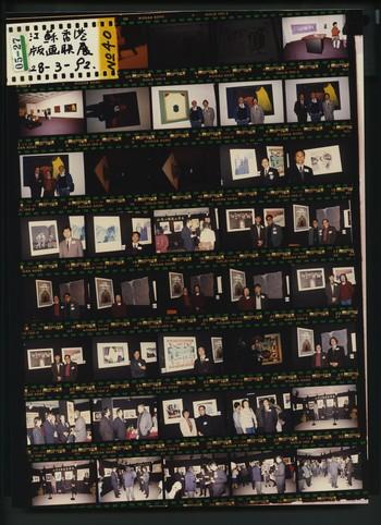 No. 040 Jiangsu and Hong Kong Print Exhibition 28 March 1992