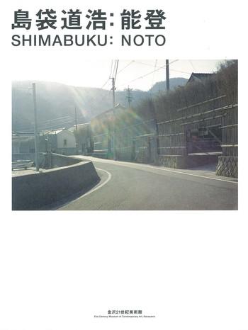 Shimabuku Noto_Cover