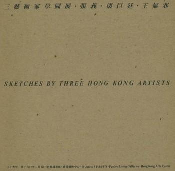 Sketches by Three Hong Kong Artists Cheung Yee  Leung Kui Ting  Wucius Wong_Cover