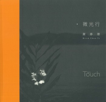 Slight Touch Hsieh Chun-Te_Cover