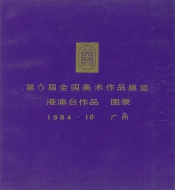 The Sixth National Painting Exhibition of China: Catalogue of Work from Hong Kong, Macau and Taiwan