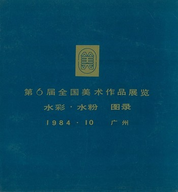 The Sixth National Painting Exhibition of China: Catalogue of Watercolour and Gouache Painting