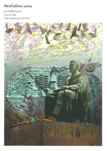 Social Art 2009_Cover