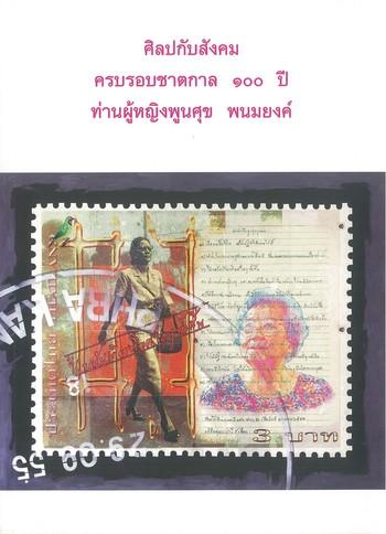 Social Art 2011-2012_Cover