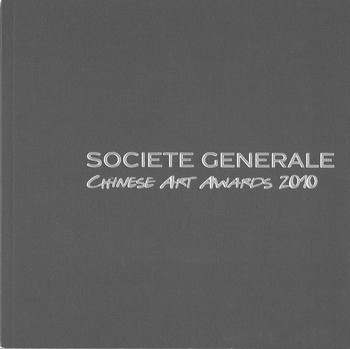 Societe Generale Chinese Art Awards 2010