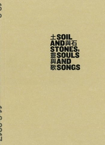 Soil_and_Stones_Souls_and_Songs