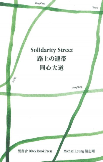 Solidarity Street_Cover