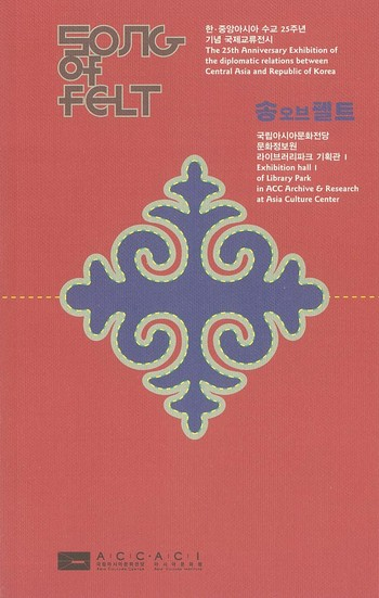 Song of Felt The 25th Anniversary Exhibition of the Diplomatic Relations between Central Asia and Republic of Korea_Cover