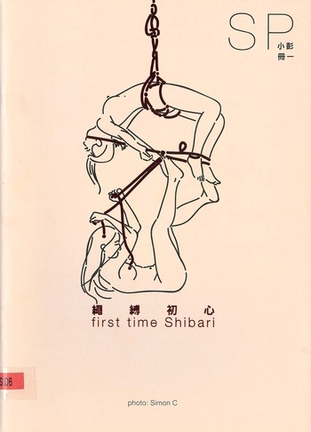 SP Book 1: First Time Shibari