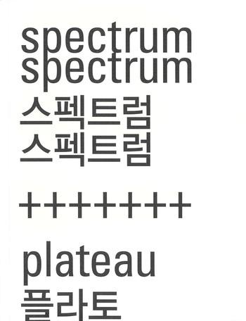 Spectrum-Spectrum