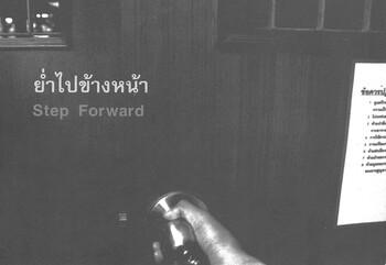 Step Forward: Printing Installation by Sudsiri Pui-Ock