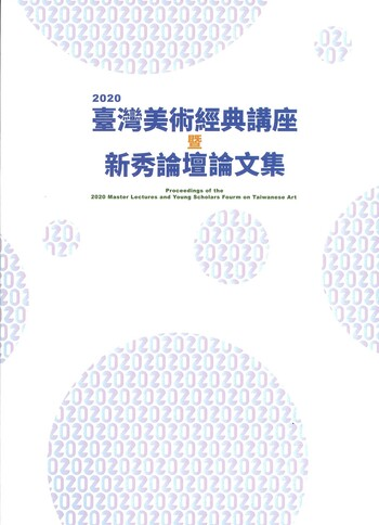 Proceedings of the 2020 Master Lectures and Young Scholars Fourm on Taiwanese Art