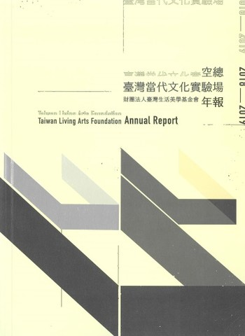 Taiwan Living Arts Foundation Annual Report 2018-2019