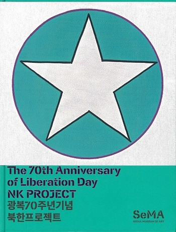 The 70th Anniversary of Liberation Day NK Project_Cover