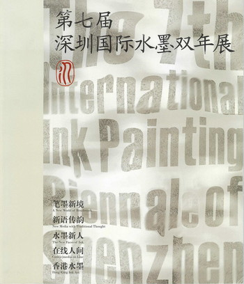 The 7th International Ink Painting Biennale of Shenzhen