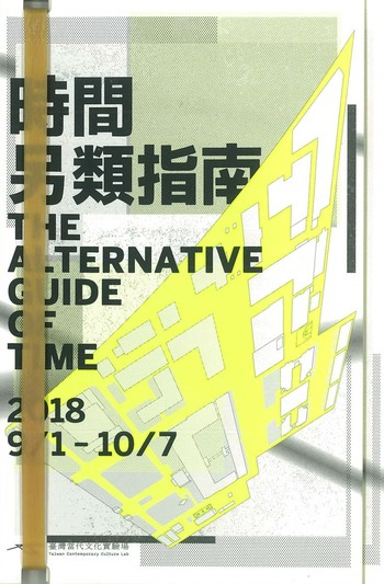 The Alternative Guide of Time_Cover