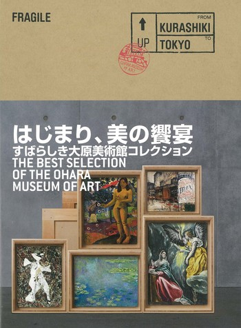 The Best Selection of the Ohara Museum of Art_Cover