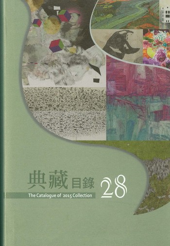 The Catalogue of 2015 Collection 28_Cover