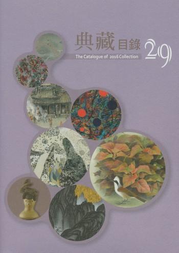 典藏目錄29