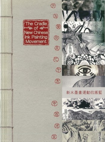 The Cradle of New Chinese Ink Painting Movement A North American Tour_Cover