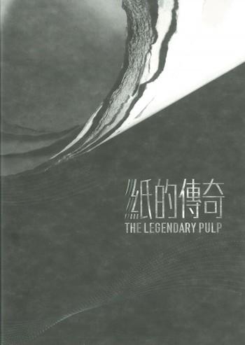 The Legendary Pulp