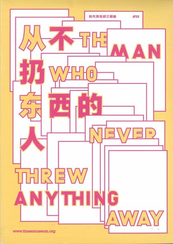 Times Heterotopia Trilogy III: The Man Who Never Threw Anything Away