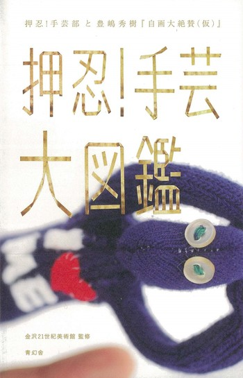 The Ossu! Illustrated Shugei Handicraft Guide_Cover