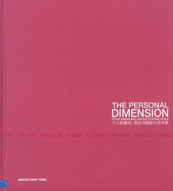 The Personal Dimension: Four Emerging Artists from China