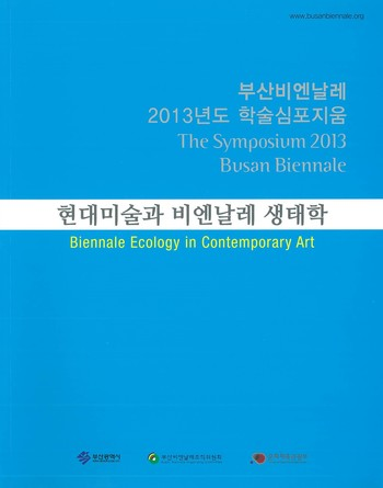 The Symposium 2013 Busan Biennale_Cover