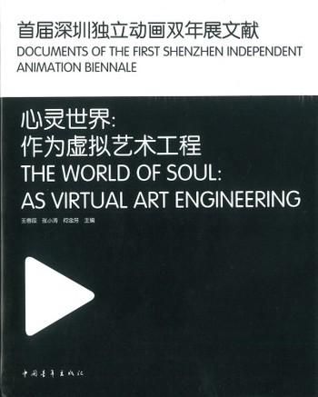 Documents of the First Shenzhen Independent Animation Biennale: The World of Soul: As Virtual Art Engineering