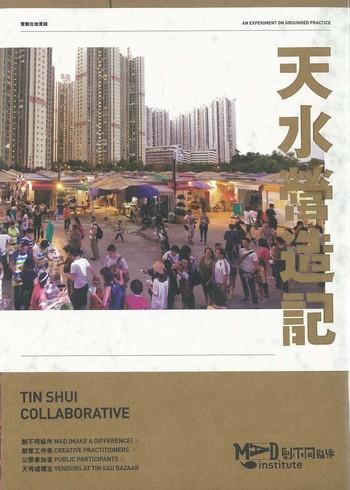 Tin Shui Collaborative_Cover