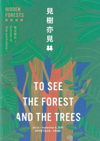 To See the Forest and the Trees