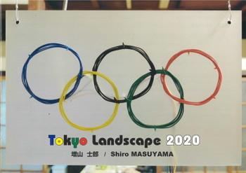 Tokyo Landscape 2020: Shiro Masuyama